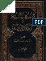 Alfiya Ibn Malik-2