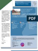 DCPS School Profile 2011-12 (Mandarin) - Takoma