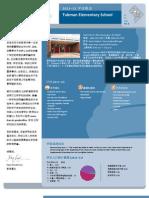 DCPS School Profile 2011-12 (Mandarin) - Tubman