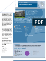DCPS School Profile 2011-12 (Mandarin) - Anacostia