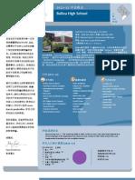 DCPS School Profile 2011-12 (Mandarin) - Ballou