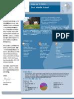 DCPS School Profile 2011-12 (Mandarin) - Deal
