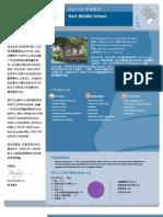 DCPS School Profile 2011-12 (Mandarin) - Hart