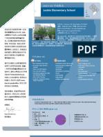 DCPS School Profile 2011-12 (Mandarin) - Leckie