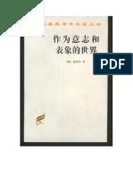作为意志和表象的世界---叔本华. El mundo como voluntad y representación (chino).