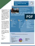 DCPS School Profile 2011-12 (Mandarin) - School Without Walls