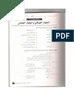 دليل التقويم لمادة الاحياء - الصف الثاني عشر علمي - الجزءالاول