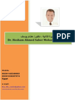 Dr Hesham ahmed saber mohamed youssef C.V.