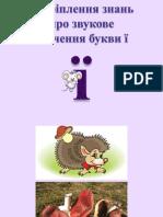 презентація д оуроку 163