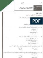 اجزاء من دليل التقويم لمادة الفيزياء - الصف الثاني عشر علمي - الجزء الاول