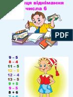 презентація до уроку 119