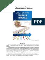 Лапыгин Ю.Н. - Системное решение проблем (Профессиональное издание для бизнеса) - 2008