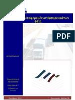 Ασφάλιση Μεταφερομένων Εμπορευμάτων 2011
