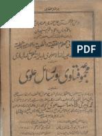 Majmua Fatawa wa Risayil e Alvi by Maulana Muhammad Gohar Ali Shah Alvi.pdf