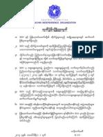 KIO Central Cmmttee Statement 01-Feb-2013