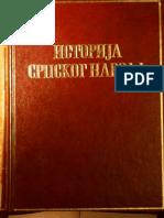SKZ, Istorija srpskog naroda, knjiga 1