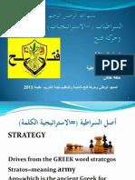 fatah strategyسراطيات حركة فتح 2013 Baker AbuBaker