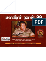 Leader V Prabakaran's Heros day speech1999