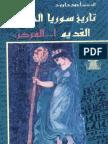 تاريخ سوريا الحضاري القديم -المركز 3
