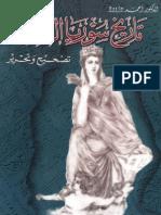 تاريخ سوريا القديم-تصحيح وتحرير 1