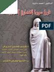 تاريخ سوريا الحضاري القديم 4