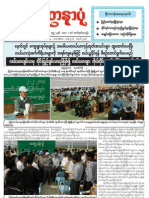 Yadanarpon Newspaper (3-2-2013)