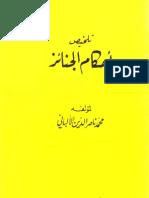 تلخيص أحكام الجنائز.pdf