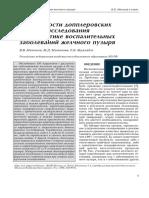 Возможности допплеровских методик исследования в диагностике воспалительных заболеваний желчного пузыря