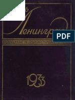 1933. Весь Ленинград. 1(6)