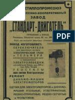 1933. Весь Ленинград. 6(6)