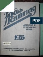 1935. Весь Ленинград. 1(25)