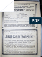 1935. Весь Ленинград. 25(25)