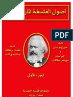 أصول الفلسفة الماركسية - جورج بوليتزلر