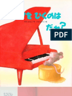 Japanese Kids Piano Book