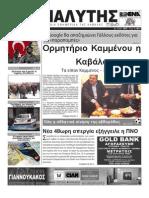 Εφημερίδα Αναλυτής 4 Φεβουαβρίου 2013