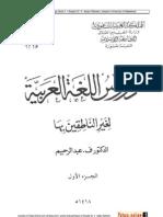 -Durus Al-Lughah Al-Arabiyah Li Ghoiri an-Natiqina Biha - Book 1
