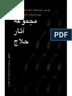 1456Majmua e Mansur Hallaj Collected Works of Mansur Hallaj