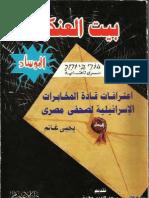 تحميل كتاب بيت العنكبوت - بحر الكتب