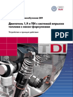 209_Двигатель 1,9 л TDI