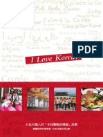 I_Love_Korea_Chinese_traditional.pdf