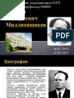 Миллионщиков М.Д. - К 100-летию со дня рождения