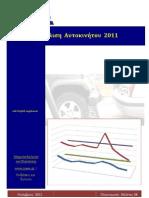 Ασφάλιση Αυτοκινήτου 2011