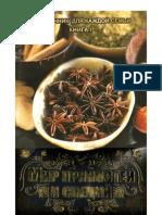 Мир пряностей и специй. Справочник для каждой семьи (сост.Грищук Н.А., 2-е изд.)(Ведананда 2010)