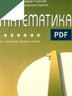 Matematika za I razred srednje škole - Pavle Miličić