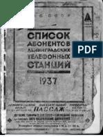 1937. Ленинград. Список абонентов. 1(3)