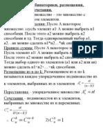 399772 E893C Shpargalka Teoriya Veroyatnostey i Matstatistika