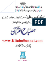 Quran Translation Urdu Word by Word First Part