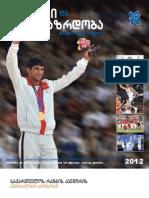 სპორტი და ახალგაზრდობა 2012