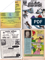 Chacha Chaudhary Dehradun Express