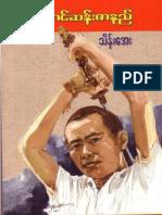 Aung San Zar Ni